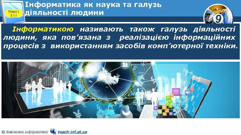 Розділ 1 § 1. 1 Інформатика як наука та галузь діяльності людини 9 Інформатикою
