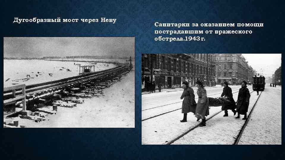 Дугообразный мост через Неву Санитарки за оказанием помощи пострадавшим от вражеского обстрела. 1943 г.