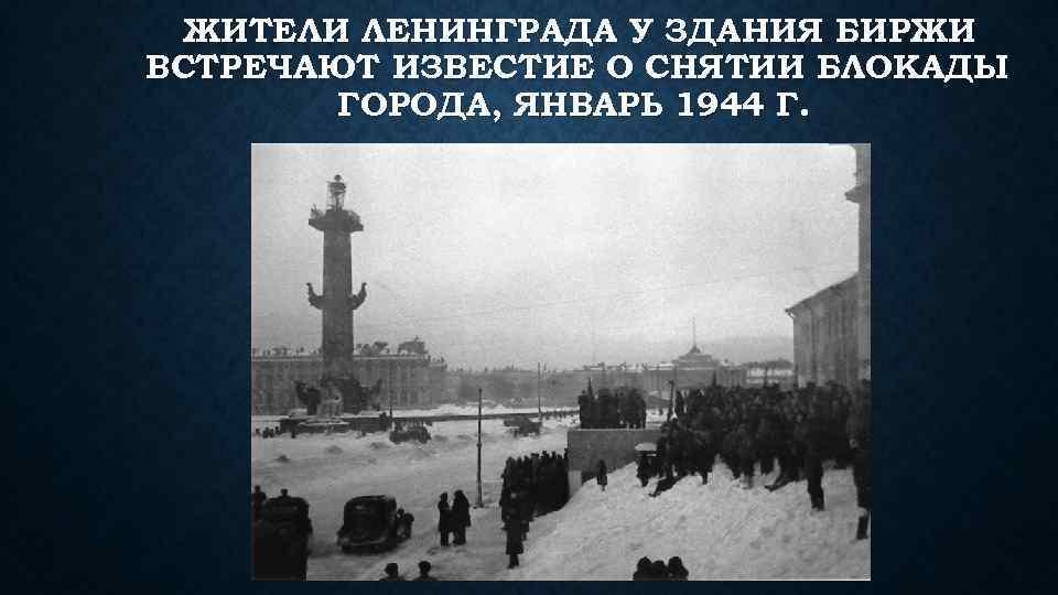 ЖИТЕЛИ ЛЕНИНГРАДА У ЗДАНИЯ БИРЖИ ВСТРЕЧАЮТ ИЗВЕСТИЕ О СНЯТИИ БЛОКАДЫ ГОРОДА, ЯНВАРЬ 1944 Г.