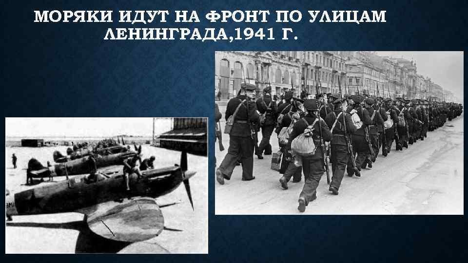МОРЯКИ ИДУТ НА ФРОНТ ПО УЛИЦАМ ЛЕНИНГРАДА, 1941 Г.