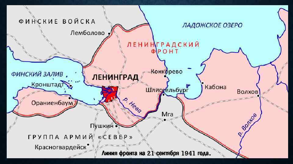 Линия фронта на 21 сентября 1941 года.