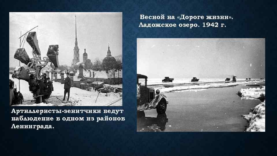 Весной на «Дороге жизни» . Ладожское озеро. 1942 г. Артиллеристы-зенитчики ведут наблюдение в одном