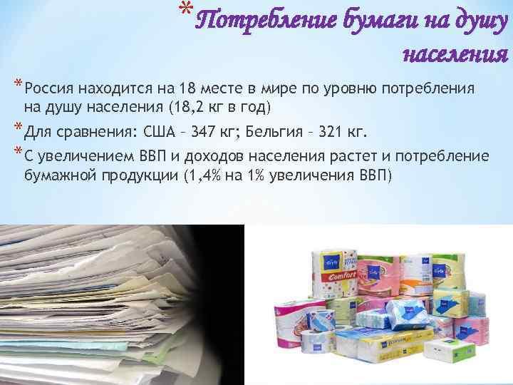 *Потребление бумаги на душу населения *Россия находится на 18 месте в мире по уровню