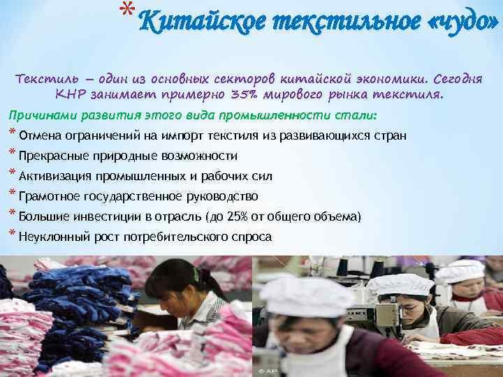*Китайское текстильное «чудо» Текстиль – один из основных секторов китайской экономики. Сегодня КНР занимает