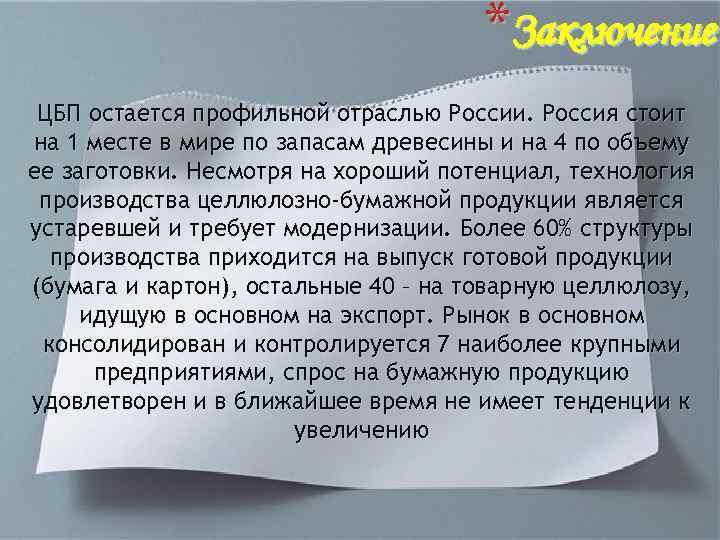 *Заключение ЦБП остается профильной отраслью России. Россия стоит на 1 месте в мире по