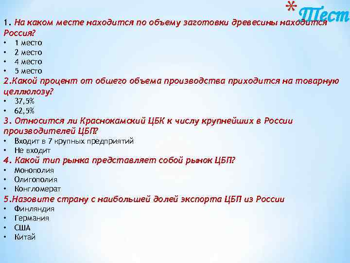 *Тест 1. На каком месте находится по объему заготовки древесины находится Россия? • •