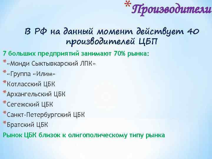 *Производители В РФ на данный момент действует 40 производителей ЦБП 7 больших предприятий занимают