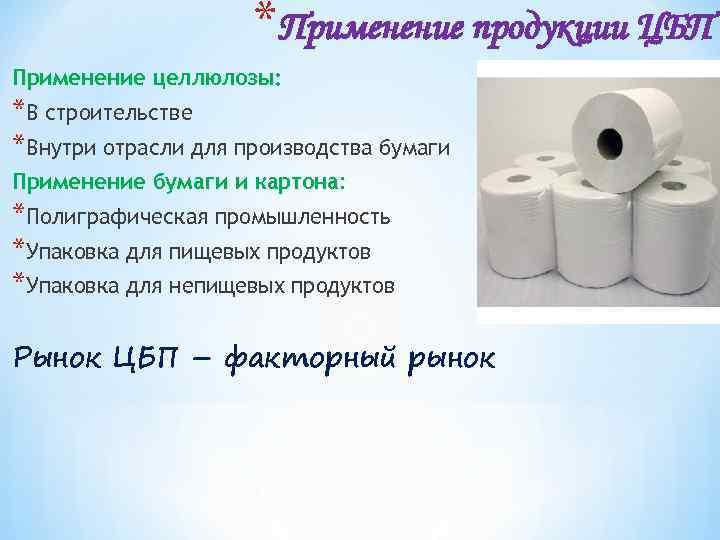 *Применение продукции ЦБП Применение целлюлозы: *В строительстве *Внутри отрасли для производства бумаги Применение бумаги