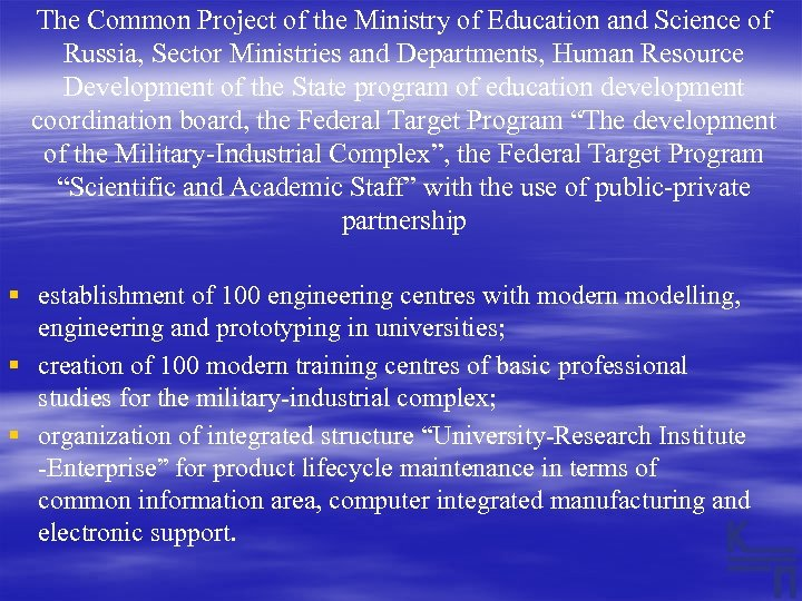 The Common Project of the Ministry of Education and Science of Russia, Sector Ministries
