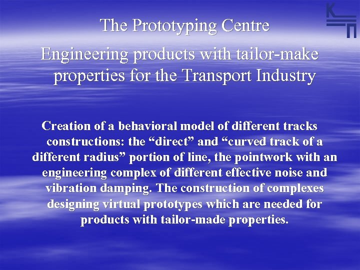 The Prototyping Centre Engineering products with tailor-make properties for the Transport Industry Creation of