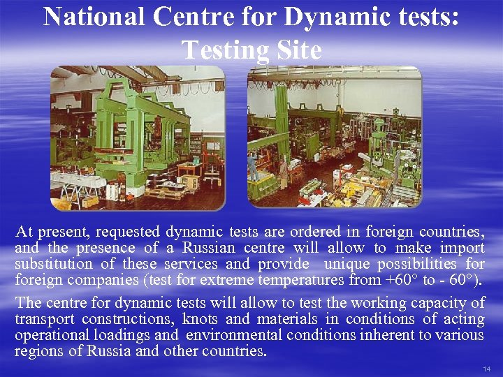 National Centre for Dynamic tests: Testing Site At present, requested dynamic tests are ordered