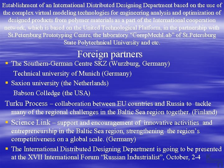 Establishment of an International Distributed Designing Department based on the use of the complex
