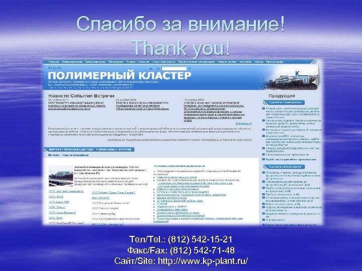 Спасибо за внимание! Thank you! Тел/Теl. : (812) 542 -15 -21 Факс/Fax: (812) 542