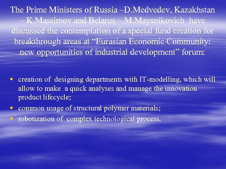The Prime Ministers of Russia –D. Medvedev, Kazakhstan – K. Massimov and Belarus –