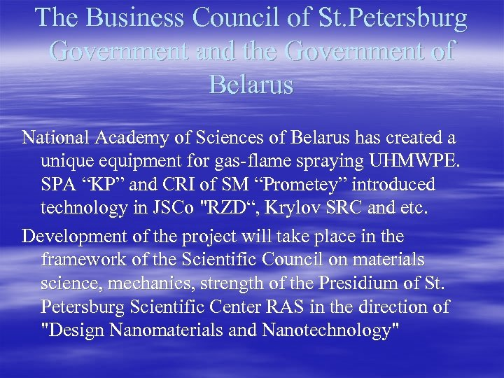 The Business Council of St. Petersburg Government and the Government of Belarus National Academy