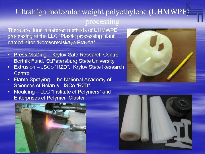Ultrahigh molecular weight polyethylene (UHMWPE) processing There are four mastered methods of UHMWPE processing