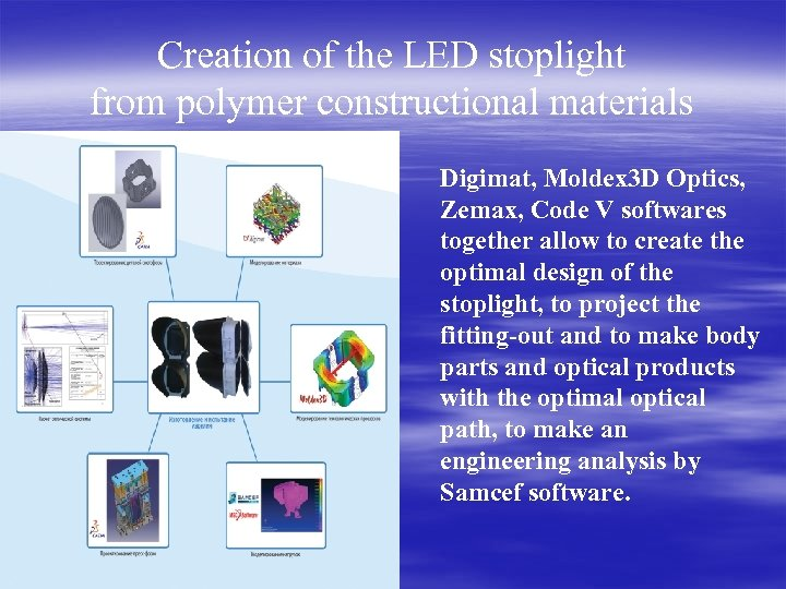 Creation of the LED stoplight from polymer constructional materials Digimat, Moldex 3 D Optics,