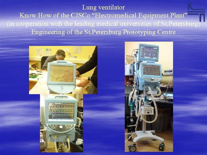 """Lung ventilator Know How of the CJSCo """"Electromedical Equipment Plant"""" (in cooperation with the"""