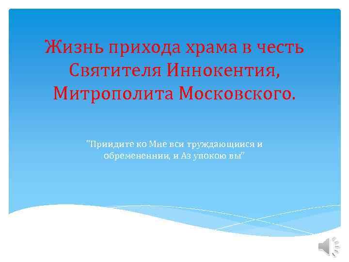Жизнь прихода храма в честь Святителя Иннокентия, Митрополита Московского.