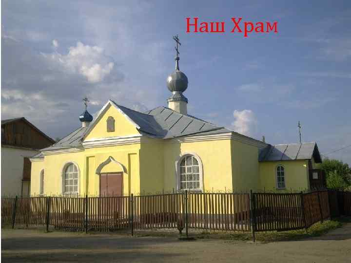 Наш Храм