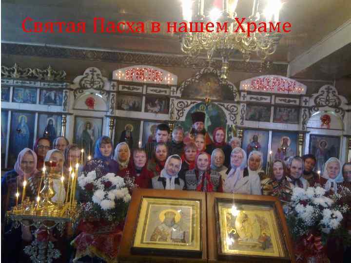 Святая Пасха в нашем Храме