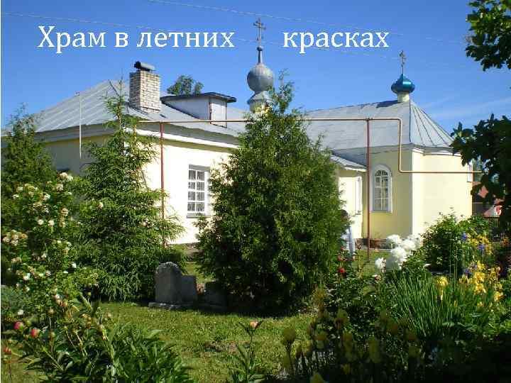 Храм в летних красках
