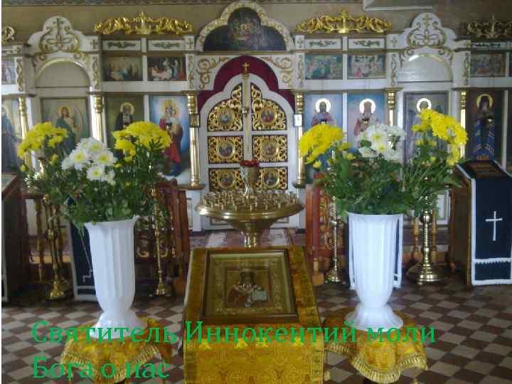Святитель Иннокентий моли Бога о нас