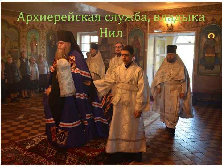 Архиерейская служба, владыка Нил