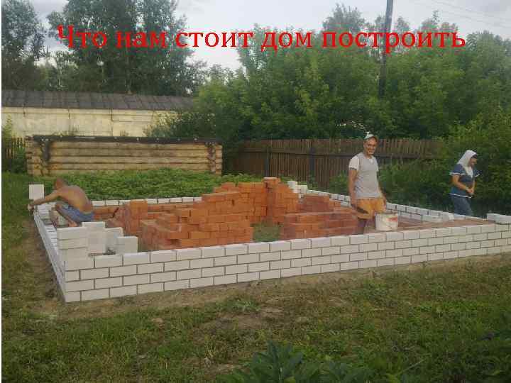 Что нам стоит дом построить