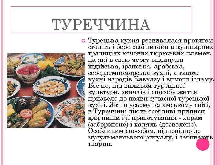 ТУРЕЧЧИНА Турецька кухня розвивалася протягом століть і бере свої витоки в кулінарних традиціях кочових