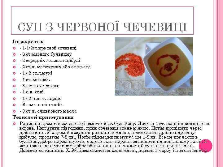 СУП З ЧЕРВОНОЇ ЧЕЧЕВИЦІ Інгредієнти: - 1 -1/2 ст. красной сочевиці - 8 ст.