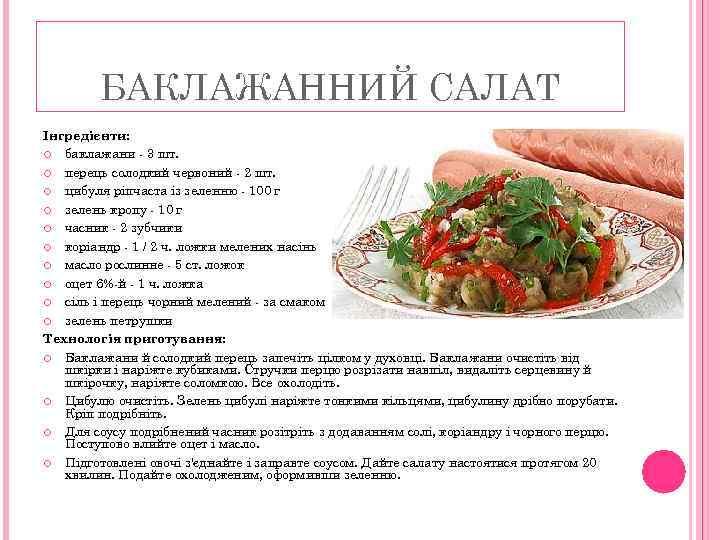 БАКЛАЖАННИЙ САЛАТ Інгредієнти: баклажани - 3 шт. перець солодкий червоний - 2 шт. цибуля