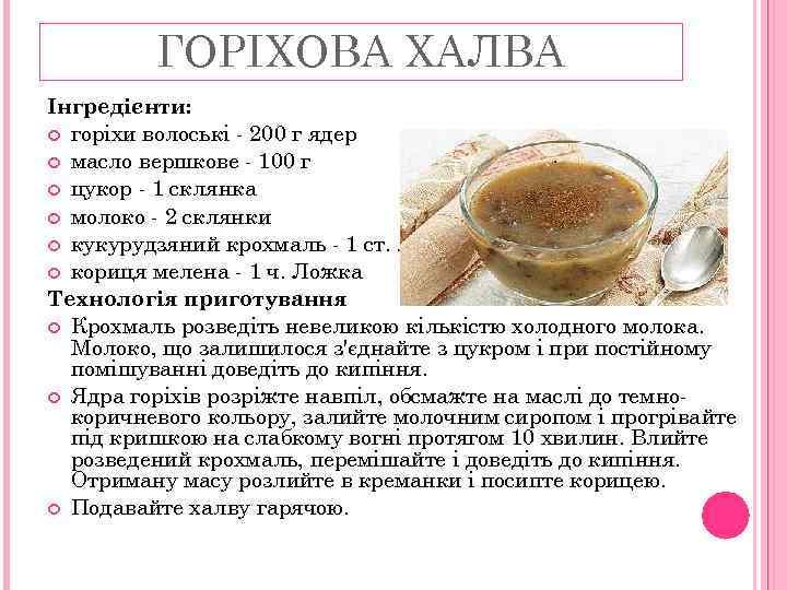 ГОРІХОВА ХАЛВА Інгредієнти: горіхи волоські - 200 г ядер масло вершкове - 100 г
