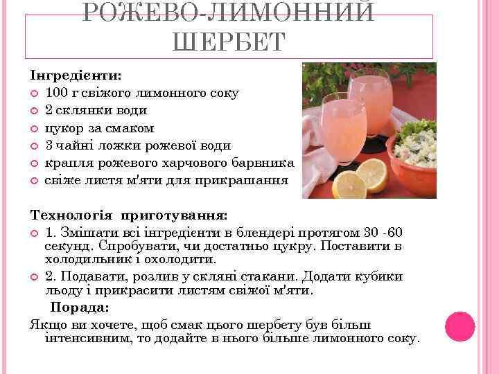РОЖЕВО-ЛИМОННИЙ ШЕРБЕТ Інгредієнти: 100 г свіжого лимонного соку 2 склянки води цукор за смаком