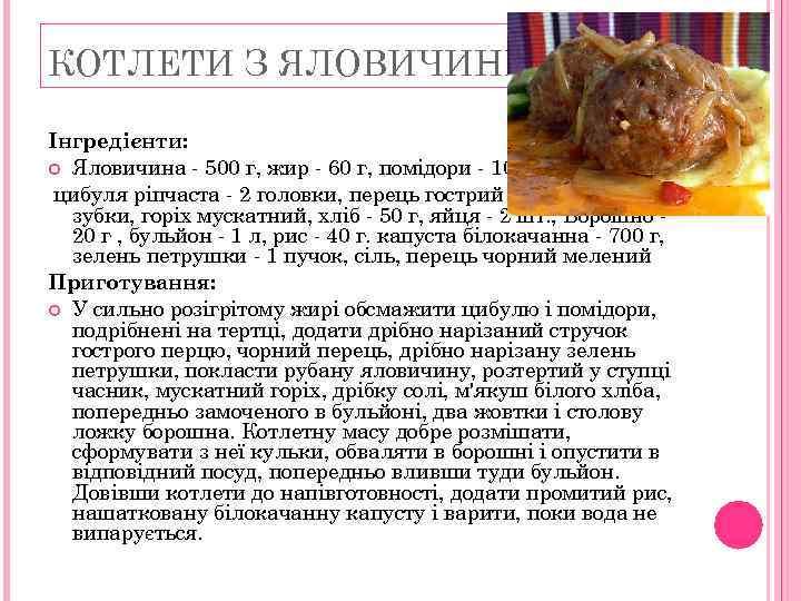 КОТЛЕТИ З ЯЛОВИЧИНИ Інгредієнти: Яловичина - 500 г, жир - 60 г, помідори -