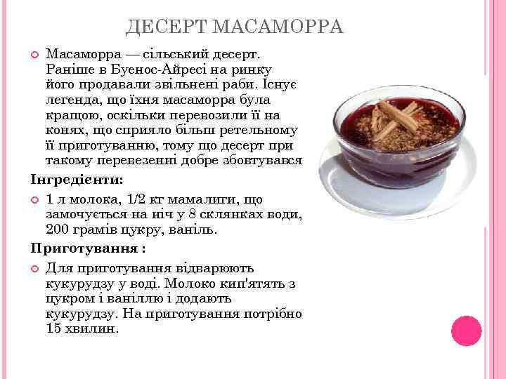 ДЕСЕРТ МАСАМОРРА Масаморра — сільський десерт. Раніше в Буенос-Айресі на ринку його продавали звільнені
