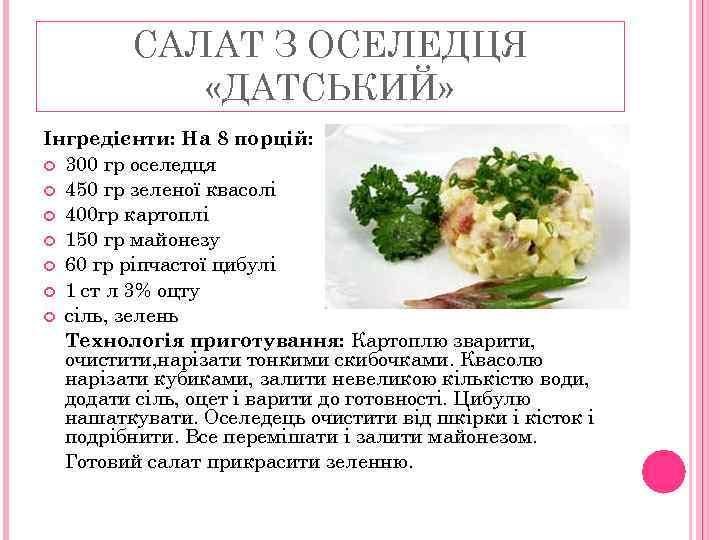 САЛАТ З ОСЕЛЕДЦЯ «ДАТСЬКИЙ» Інгредієнти: На 8 порцій: 300 гр оселедця 450 гр зеленої