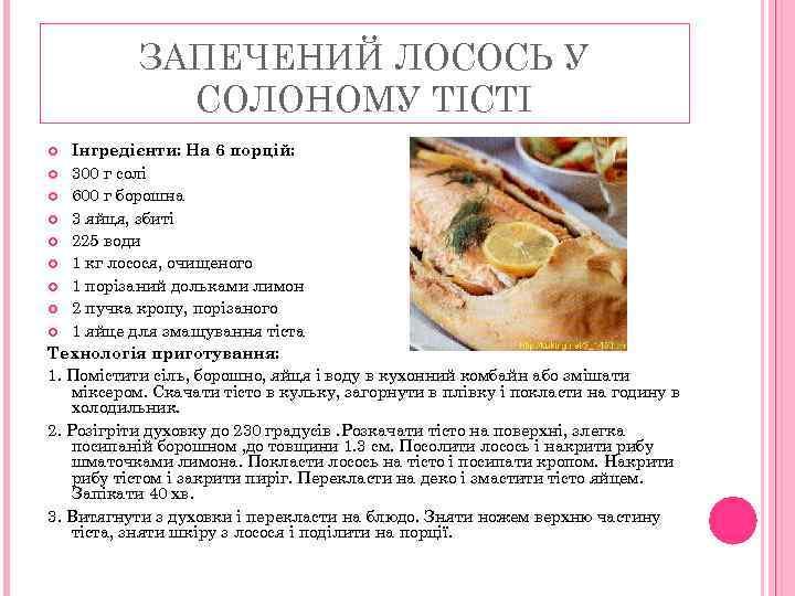 ЗАПЕЧЕНИЙ ЛОСОСЬ У СОЛОНОМУ ТІСТІ Інгредієнти: На 6 порцій: 300 г солі 600 г