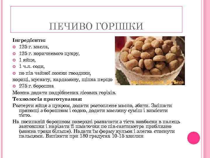ПЕЧИВО ГОРІШКИ Інгредієнти: 125 г. масла, 125 г. коричневого цукру, 1 яйце, 1 ч.