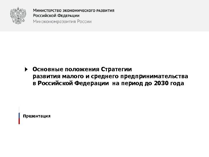 Основные положения Стратегии развития малого и среднего предпринимательства в Российской Федерации на период до