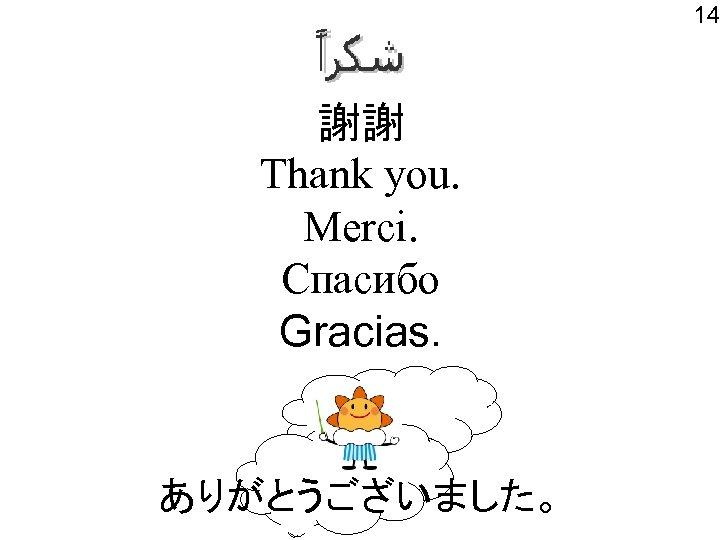 14 謝謝 Thank you. Merci. Спасибо Gracias. ありがとうございました。
