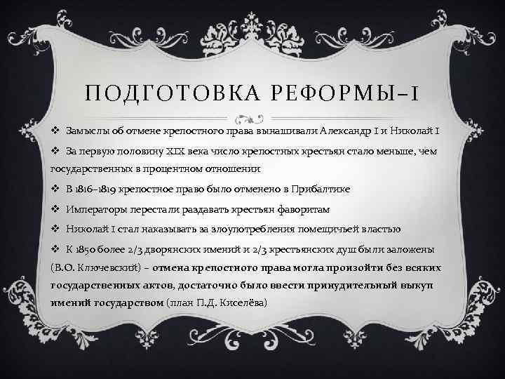 ПОДГОТОВКА РЕФОРМЫ– I v Замыслы об отмене крепостного права вынашивали Александр I и Николай