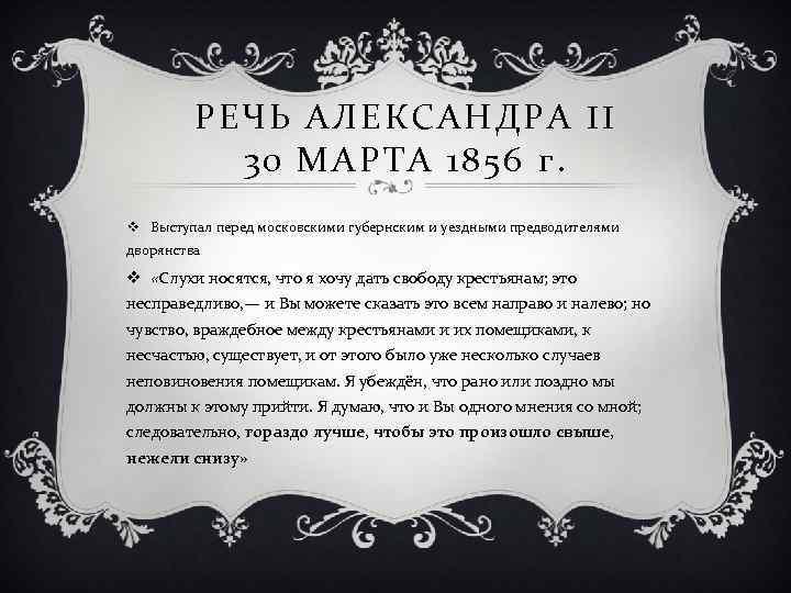 РЕЧЬ АЛЕКСАНДРА II 30 МАРТА 1856 г. v Выступал перед московскими губернским и уездными