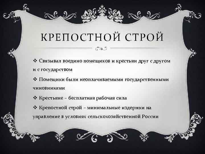КРЕПОСТНОЙ СТРОЙ v Связывал воедино помещиков и крестьян друг с другом и с государством