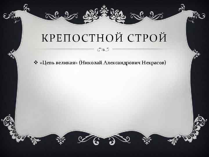 КРЕПОСТНОЙ СТРОЙ v «Цепь великая» (Николай Александрович Некрасов)