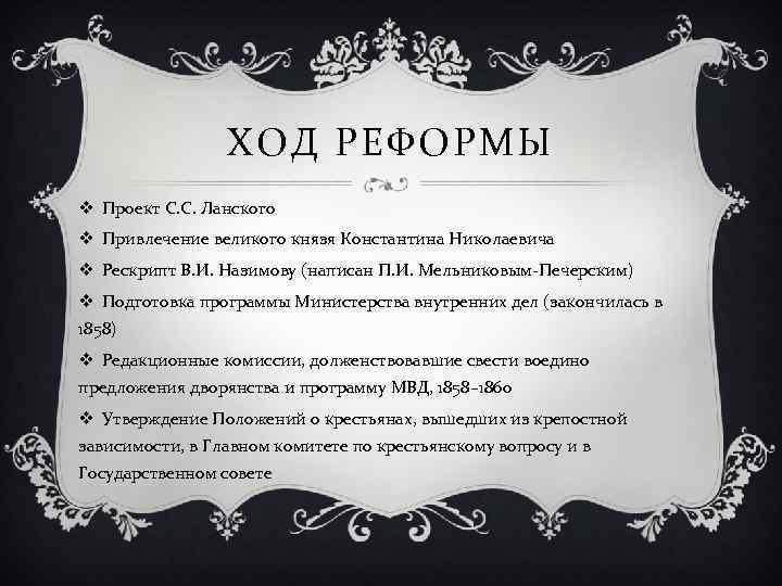 ХОД РЕФОРМЫ v Проект С. С. Ланского v Привлечение великого князя Константина Николаевича v