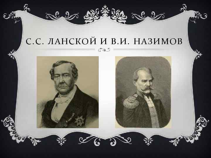С. С. ЛАНСКОЙ И В. И. НАЗИМОВ