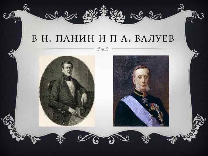 В. Н. ПАНИН И П. А. ВАЛУЕВ