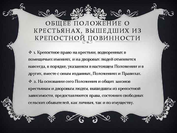 ОБЩЕЕ ПОЛОЖЕНИЕ О КРЕСТЬЯНАХ, ВЫШЕДШИХ ИЗ КРЕПОСТНОЙ ПОВИННОСТИ v 1. Крепостное право на крестьян,