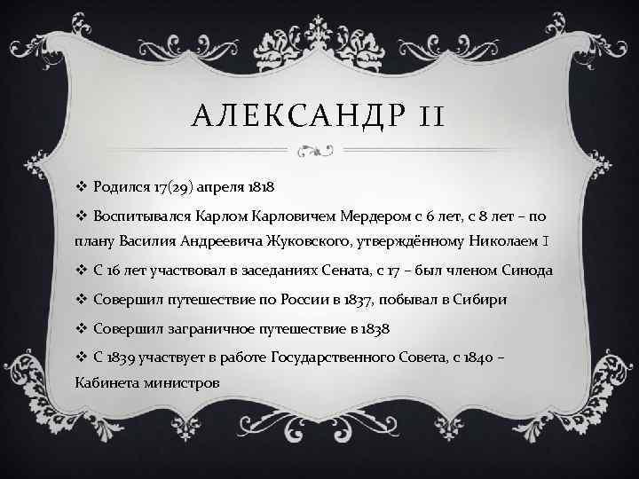 АЛЕКСАНДР II v Родился 17(29) апреля 1818 v Воспитывался Карлом Карловичем Мердером с 6